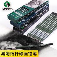 马利炭笔易削纸杆素描速写炭画铅笔C7350 特软绘图美术碳笔