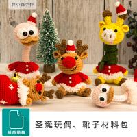 胖小森手作钩针圣诞节玩偶靴袜子牛奶毛线棉线手工diy编织材料包