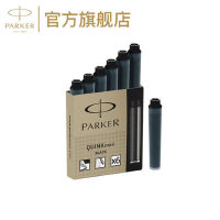 parker派克钢笔墨水替换芯精装一次性墨胆6支装彩色6色可选黑色