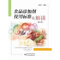 食品添加剂使用标准之解读(第二版) 邹志飞 中国标准出版社 9787506681728