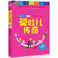 莫吐儿传奇 国际大奖儿童文学小说6-7-8-9-10岁读物??三四五六年级老师推荐阅读小学生课外书籍