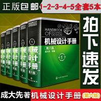 官方授权! 机械设计手册第六版1-5卷 成大先 机械设计手册 第六版全套 工业技术 机械