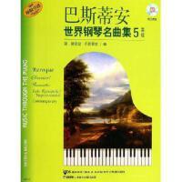 【全新直发】巴斯蒂安世界钢琴名曲集(5)不错