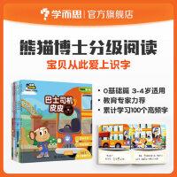 【学而思旗舰店】熊猫博士分级阅读 零基础版儿童读物儿童故事书识字卡片