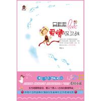 吴振振爱情保卫战--当青梅竹马遭遇另类男小三,章子怡喜剧片《非常完美》男生版!