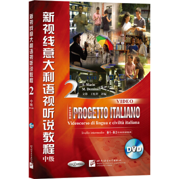 新视线意大利语(中级)2 学生用书(附光盘) 意大利语自学培训入门教材书 大学意大利语教材 意大利语语法 原版引进
