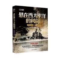 (大舰队丛书) 悬在西太平洋的利剑――美国第七舰队