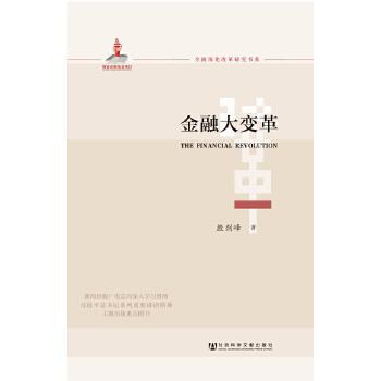 金融大变革(pdf+txt+epub+azw3+mobi电子书在线阅读下载)