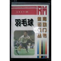 羽毛球(体育运动入门丛书) 张博