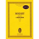 封面有磨痕 莫扎特小提琴协奏曲(D大调K218总谱)/全国音乐院系教学总谱系列 (奥)莫扎特 作曲 978754042