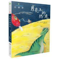 正版书籍 全球儿童文学典藏书系 月亮上的恐龙 (注音版) 布丽吉特莎尔 外国儿童文学 动物