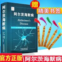 阿尔茨海默病 老年痴呆 老年痴呆症 神经科 崔建奇主编 9787536972148