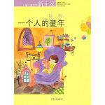 上海儿童文学新十家作品精选集・ 一个人的童年