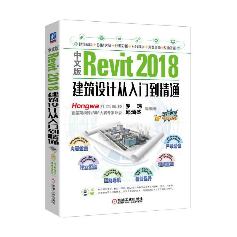 中文版Revit 2018建筑设计从入门到精通 Revit 建筑设计从入门到精通,城市规划 室内与园林景观设计软件教学,附赠视频教程 海量模型、示例模板,从零开始,轻松上手