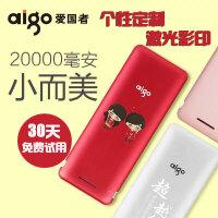 「 包邮 」aigo爱国者S6充电宝20000毫安可爱移动电源充电宝定制LOGO公司图案/S6