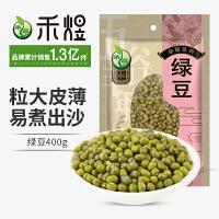 禾煜 绿豆 400g*3袋 五谷杂粮发豆芽绿豆煮绿豆汤粮油颗粒饱满皮薄肉多