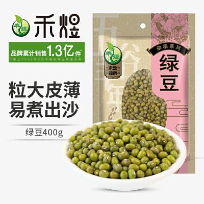 禾煜 绿豆 400g*3袋 五谷杂粮发豆芽绿豆煮绿豆汤粮油颗粒饱满皮薄肉多 皮薄肉糯 清凉饮品
