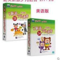 新东方 朗文新派少儿语音 1A(美语版)+1B(美语版) 全2本 点读版朗文新派少儿英语教材配套书 儿童英语听说读写发