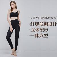 【9.23网易严选大牌日 1件3折】女式无缝超弹收腹长裤