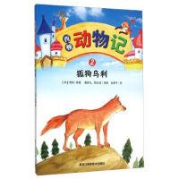 西顿动物记.2 狐狗乌利 小学生课外阅读书籍 一年级课外阅读 世界名著 学生 课外书必读 课外阅读书籍 儿童故事绘本图