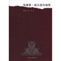 【正版全新直发】埃德蒙 威尔逊的城堡 梁建东, 章颜著 9787542639394 上海三联书店