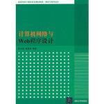 【正版直发】计算机网络与Web程序设计 陈学斌 9787302330103 清华大学出版社
