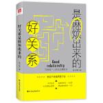 【全新直发】好关系是麻烦出来的 格子珊 六人行图书出品 9787531738176 北方文艺出版社