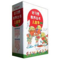 好习惯教养丛书 儿童季(套装共10册) + 限量赠送 中华唤醒经典诵读丛书 三字经 1本