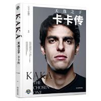 【正版现货】天选之子:卡卡传(精装) 《天下足球》著 9787515516684 金城出版社