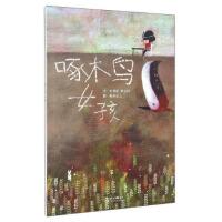 啄木鸟女孩 刘清彦,姜义村 著;海蒂朵儿 绘 河北教育出版社 9787554528303