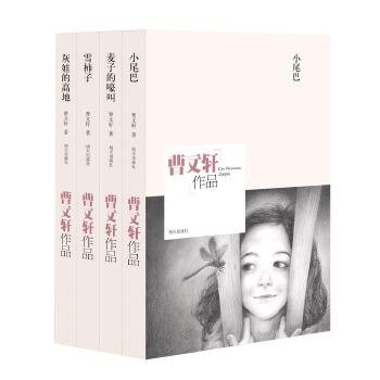 曹文轩作品(4册)曹文轩老师倾情奉献,感人故事!