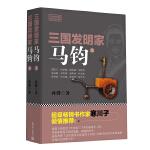 三国发明家―马钧:全2册