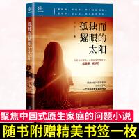 正版预售 孤独而耀眼的太阳 米娅 聚焦中国式原生家庭的问题小说 父母孩子亲子关系问题 现代都市侦探推理悬疑小说书籍 大鱼