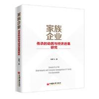 家族企业传承的动因与经济后果研究 李思飞 9787513656146 中国经济出版社【直发】 达额立减 闪电发货 80%