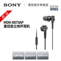 包邮 热巴代言 Sony/索尼 MDR-XB75AP 铝合金外壳 入耳式耳机 手机通话 立体声 耳机