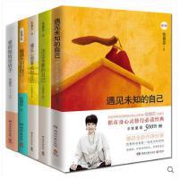 张德芬心灵五部曲 遇见未知的自己全套 遇见心想事成的自己活出全新的自己 美丽心灵物语重遇未知的自己能量励志小说畅销书籍