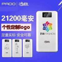 半岛铁盒K20移动电源20000毫安超薄通用便携手机充电宝定制logo