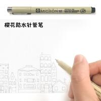 【熊猫胖哒】樱花针管笔防水淡彩描边专用笔