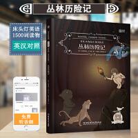床头灯英语1500词读物:丛林历险记(英汉对照) 青少年双语阅读课外读物