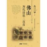 佛山历代诗歌三百首 万伟成 广东人民出版社 9787218120140