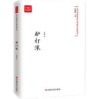 正版 当代中国实力中青年作家书系:驴打滚 (货号:M) 朱山坡 9787517128687 中国言实出版社