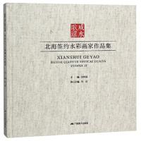 咸水歌谣 肖畅恒 广西美术出版社 9787549419807