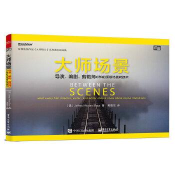 大师场景:导演、编剧、剪辑师必知的*场景转换术 一本论述场景转换的艺术意义与创作手法的电影书,帮你完成高质量受欢迎电影和短视频!