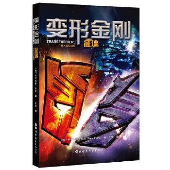 """变形金刚:征途 电影""""变形金刚""""系列衍生原创小说,塞伯坦之战的正史。"""