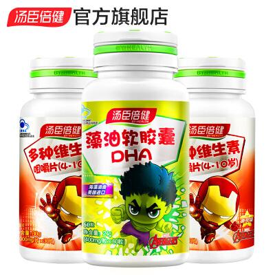 汤臣倍健藻油软胶囊DHA60粒+儿童多维30片*2瓶 植物DHA  辅助改善记忆