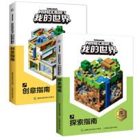 2册创意指南/探索指南 生存指南我的世界书 漫画书乐高积木游戏版手册基础到实例建筑教学创造力专注力训练书我的世界(红石