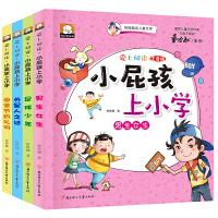 小屁孩上小学记 4册校园励志故事书6-10岁 机智幽默的故事书6-12岁畅销儿童书籍简单易懂的小故事大道理小学生课外阅