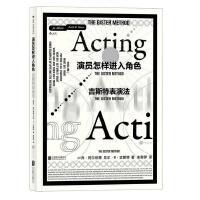 演员怎样进入角色:吉斯特表演法