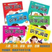 识字与阅读6册儿童认字书籍学龄前儿童看图识字卡片幼儿学前启蒙早教书0-3-6岁幼小衔接一日一练幼儿园教材学前班儿童识字