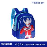 幼儿园书包3-5-6岁宝宝儿童书包男泰罗奥特曼小学生1-3年级双肩包